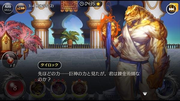 レクラ平原ステージ4 (7)