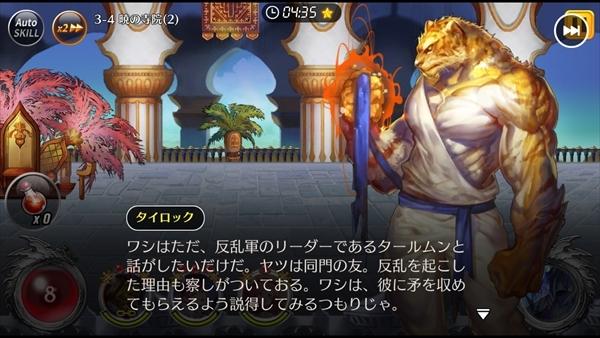 レクラ平原ステージ4 (12)