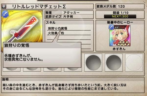 赤ずきんの届け物後編クリア (3)
