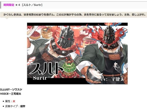 放サモバレンタインフェスタ予告 (3)