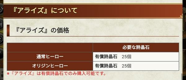 初期星5ヒーローアライズ衣装追加 (3)