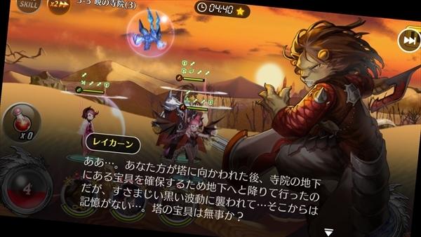 レクラ平原ステージ5~6 (5)