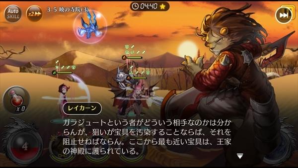 レクラ平原ステージ5~6 (9)