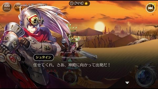 レクラ平原ステージ5~6 (12)