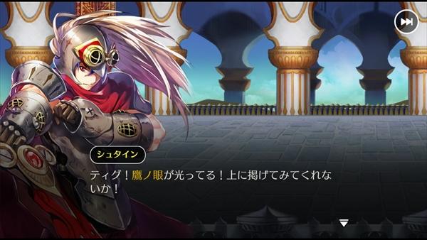 レクラ平原ステージ8 (4)