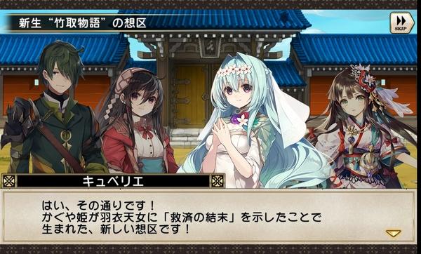 新生かぐや姫レベル90 (1)