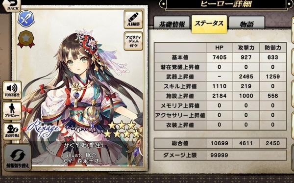 新生かぐや姫レベル90 (2)