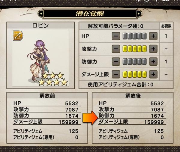 新生かぐや姫レベル90 (3)