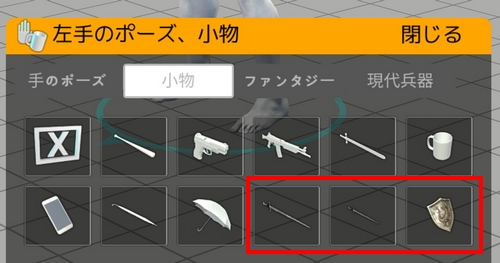 easyposer中世の鎧追加 (10)