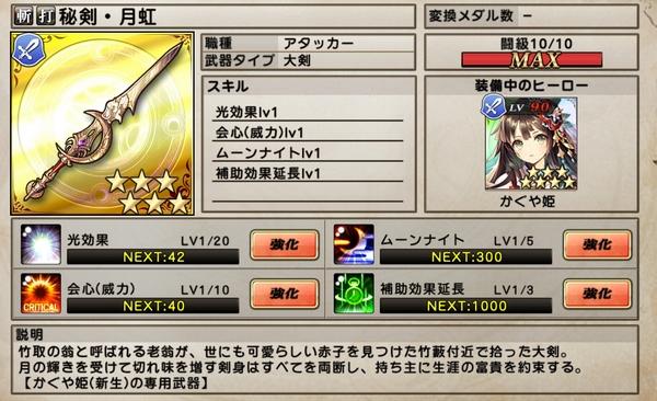 新生かぐや姫専用武器 (2)
