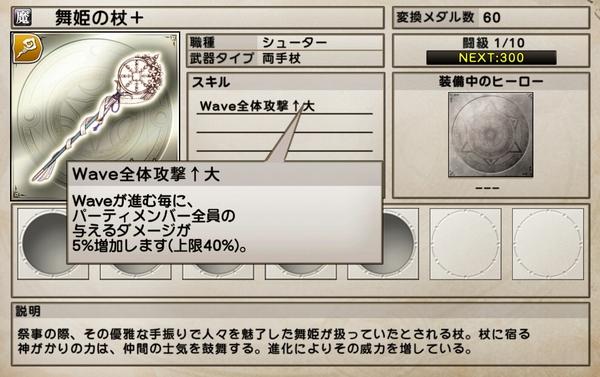 ドロテアの試練前編コンプ (6)
