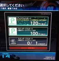 100円選択
