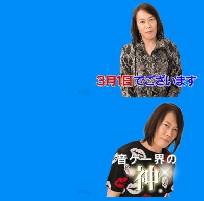 line_naoki2.jpg