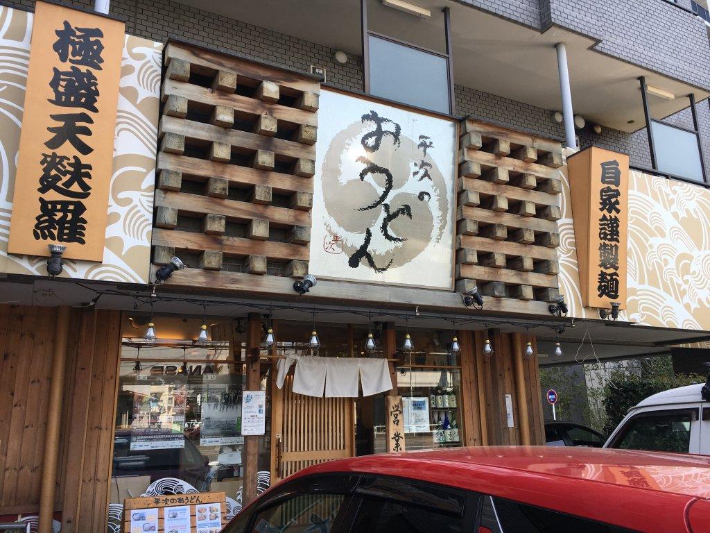 heijinooudon_gaikan.jpg