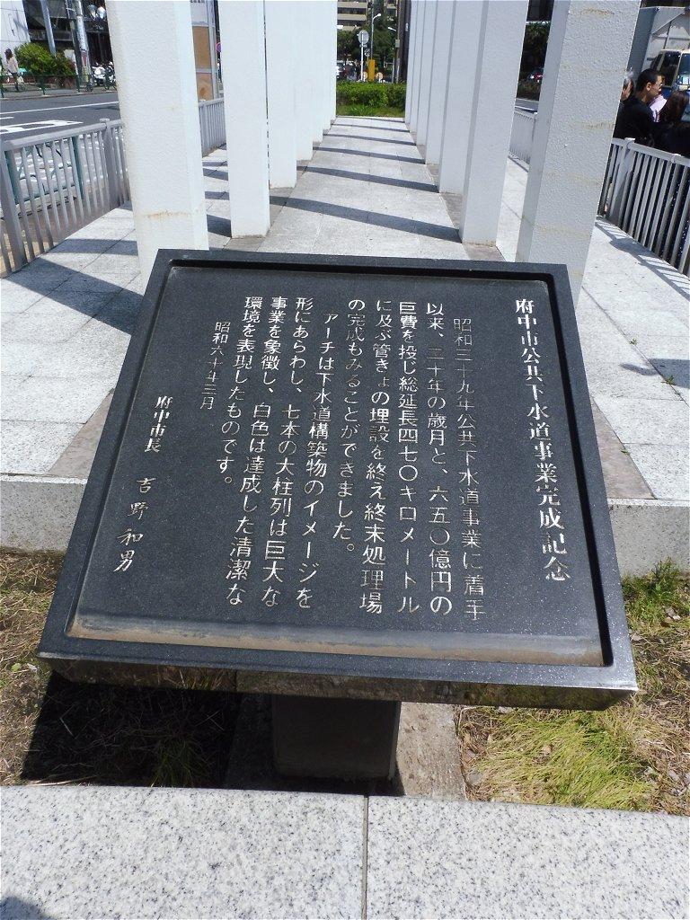 higashi-fuchu1_1.jpg