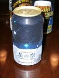 立山黒部貫光 立山地ビール 星の空 Black