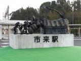 JR市来駅 七夕踊像