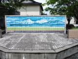 富山地鉄岩峅寺駅 立山連峰タイル絵