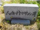 JR鴨島駅 ノンキナトウサンの碑 題字