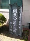 JR鴨島駅 開業八十周年記念碑