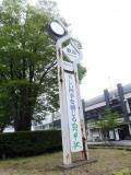 JR軽井沢駅 歓迎時計台