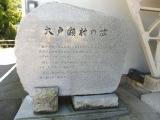JR北金ケ沢駅 大戸瀬村の碑