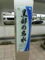 JR黒部宇奈月温泉駅 黒部の名水 題字