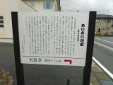 JR黒部宇奈月温泉駅 あいあい地蔵 説明