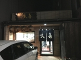 西町大喜富山駅前店 外観