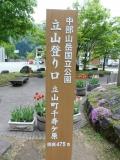 富山地鉄立山駅 名称不明モニュメント 標高