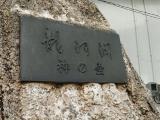 JR土佐山田駅 龍河洞「神の壷」レプリカ タイトル