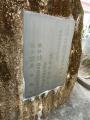 JR土佐山田駅 龍河洞「神の壷」レプリカ 説明