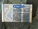 JR敦賀駅 銀河鉄道999モニュメント 説明1