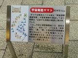 JR敦賀駅 佐渡酒造像 説明