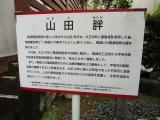 黒部峡谷鉄道宇奈月駅 山田胖翁之像 説明2