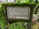 黒部峡谷鉄道宇奈月駅 独楽荘石碑 説明