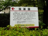 黒部峡谷鉄道宇奈月駅 独楽園 説明