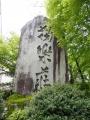 黒部峡谷鉄道宇奈月駅 独楽荘石碑
