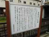 富山地鉄宇奈月温泉駅 駅前噴水 説明