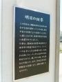JR横手駅 明日の四季 説明