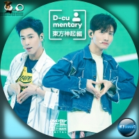 D-cumentary 東方神起編DVD