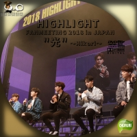 HIGHLIGHT FANMEETING 2018 in JAPAN☆DVD
