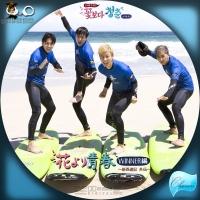 花より青春 WINNER編~新西遊記 外伝~DVD