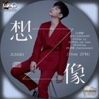 JUNHO(From 2PM)想像(通常盤初回仕様)