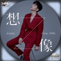 JUNHO(From 2PM)想像(通常盤初回仕様)汎用