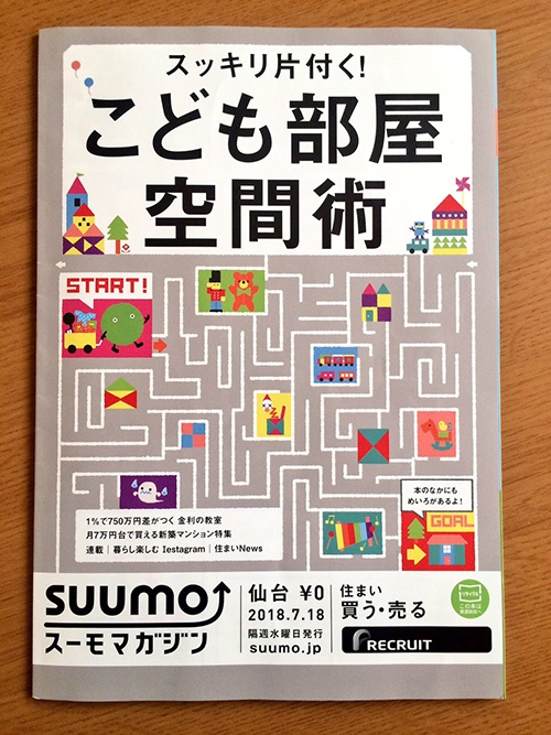 suumo-IMG_4022.jpg