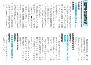 20180612houkoku.jpg