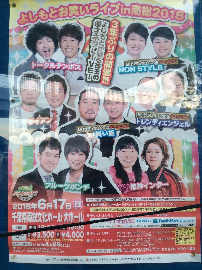 yoshimoto_live01.jpg