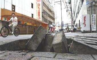 5091-340地震