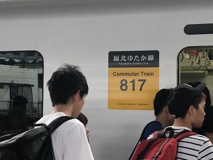 6072018 博多➡新飯塚S4